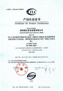 泰尔认证证书200-1200KW