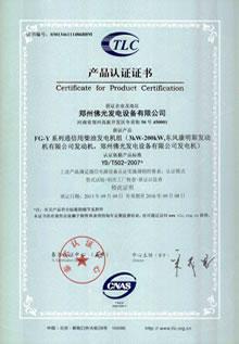 泰尔认证证书-东康