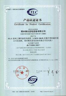 泰尔认证证书-汽油机